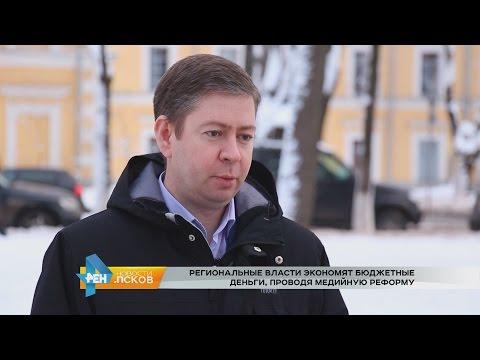 Новости Псков 17.01.2017 # Медийная реформа