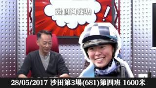 20170528 ST 沙田 R3 (681) - 善財到(V244) C4 1600m 【邊個夠我叻 - 賽馬結果】