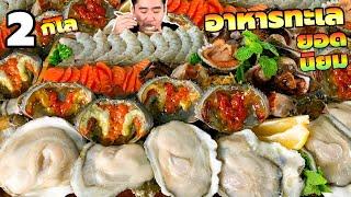 ฉลอง 2 แสนซับ! กินอาหารทะเลยอดนิยม 2 กิโล ปูไข่ดอง หอยนางรมยักษ์และอีกมากมาย | ดมข้าว