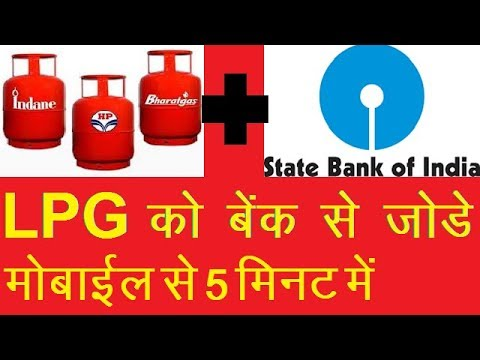 How to link bank account to lpg online? Sbi bank account lpg se kaise link kare?
