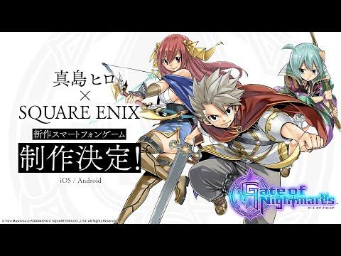 《夢魘之門》Square Enix與《妖精的尾巴》的作者真島浩合作打造