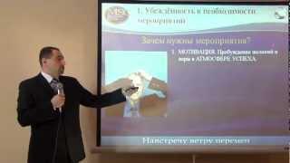 А. Бухтияров. Как приглашать партнёров на мероприятия