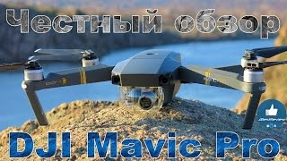 ✔ DJI Mavic Pro Fly More Combo! - Честный Обзор от Владельца! Часть 1
