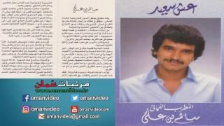 تحميل اغاني أبات الليل - سالم علي سعيد ( كلمات : علي عيدالله ) 1984 سلطنة عُمان MP3