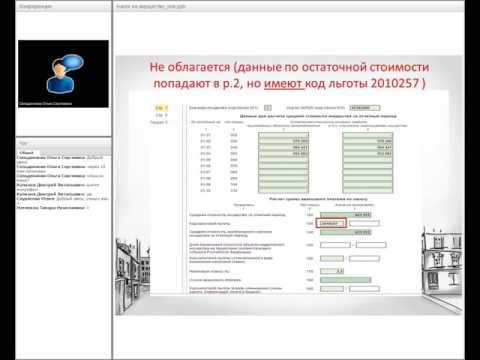 Налог на имущество организаций  Представление налоговой декларации за 2016 г