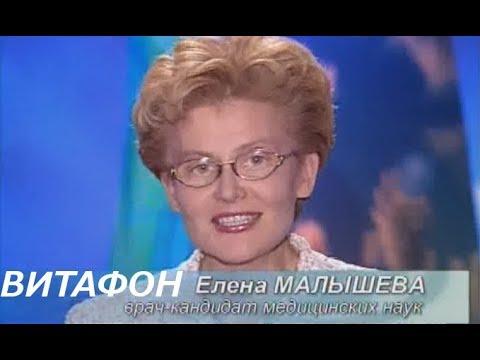 Vitafon - Витафон - Целительная микровибрация - Елена Малышева