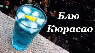Ликер Блю Кюрасао