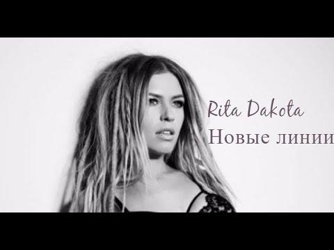 Рита Dakota -Новые линии/Cанкт-Петербург
