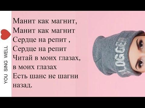 Саша Спилберг - Мисс Хиппи (Манит Как Магнит) Lyrics Текст