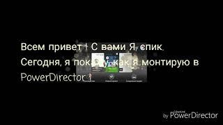 Мини туториал ¦¦ Как я монтирую в PowerDirector?