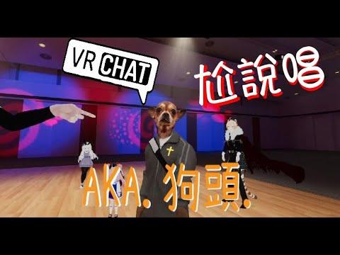 VRChat 非常尬說唱