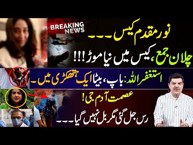 Noor Muqadam Case : Challan jama..| Case mai naya mor agaya