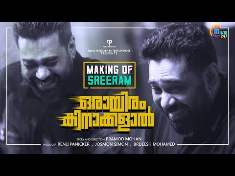 Orayiram Kinakkalal - Making of Sreeram