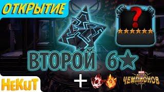 ВТОРОЙ 6⭐ + 5 и 4 открытие [Marvel Contest of Champions]