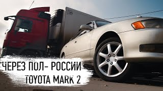 Едем 5500км на Toyota Mark II за 150 т.р.  (4 серия)