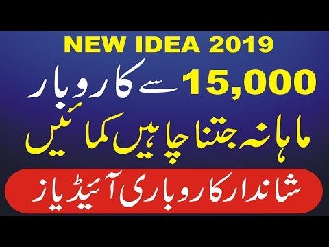 Start A Company With Just 20000 Small Business Ideas In Pakistan