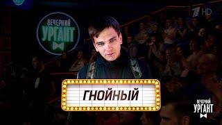 Вечерний Ургант. Могли пригласить рэперов, но не пригласили.  14.12.2018