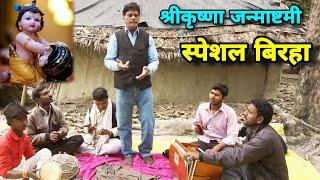 श्री कृष्ण जन्माष्टमी स्पेशल लोकगीत | Shri Krishna Janmashtami lokgeet | राजाराम जयसवाल एडवोकेट भजन