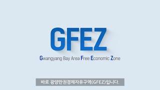 GFEZ 애니메이션 홍보영상-Full Ver. (국문)