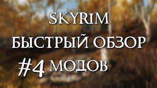 Skyrim: Быстрый обзор модов #4 - Lore Weapon, The Huntsman, Nock to Tip