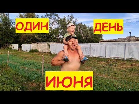 ОДИН ДЕНЬ ИЮНЯ / Деревенские будни / Началась горячая пора / Один день в деревне