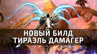 [Heroes of the Storm] Тираэль дамагер!