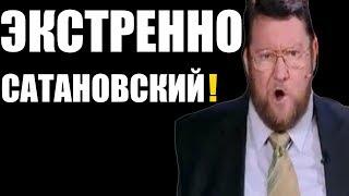 ЕВГЕНИЙ САТАНОВСКИЙ  14.01.2018 НА ГРАНИ САТАНОВСКИЙ 14 января 2018
