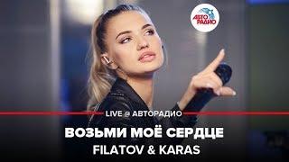 FILATOV & KARAS - Возьми Моё Сердце (LIVE @ Авторадио)