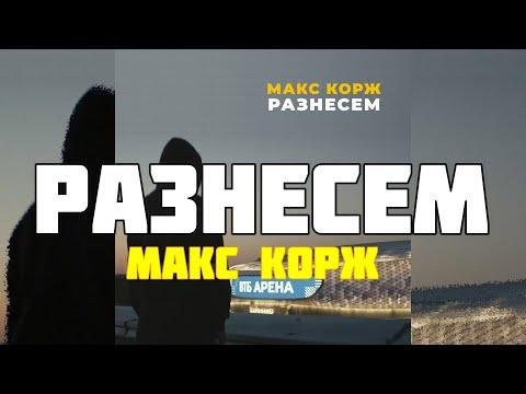Макс Корж - Разнесем(Текст песни/2020)!