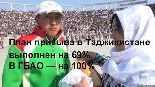 Облава.новости Таджикистан 23.10.2018