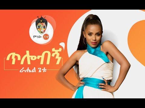 Download Ethiopian Music : Rahel Getu (Tilobign) ራሄል ጌቱ (ጥሎብኝ) - New Ethiopian Music 2019(Official Video) HD Mp4 3GP Video and MP3