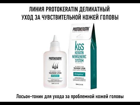 Лосьон-тоник PROTOKERATIN для ухода за проблемной кожей головы, 100 мл