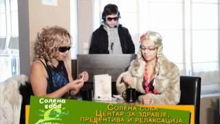 СОЛЗА И СМЕА - Портал