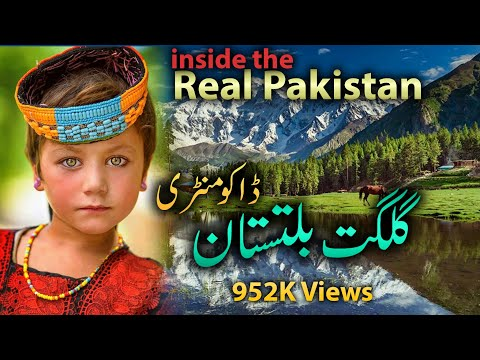 اصل پاکستان گلگت بلٹستان جیور آف پاکستان واچ ایچ ڈی کی دستاویزی فلم کے اندر اندر