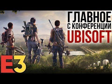 ГЛАВНОЕ с конференции UBISOFT I E3 2018 (видео)