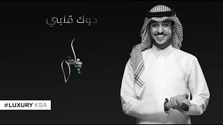 عايض - دوك قلبي (حصرياً)   2019 تحميل MP3