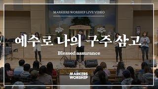 마커스워십 - 예수로 나의 구주 삼고 (심종호 인도) Blessed assurance