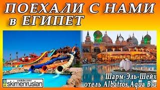 ПОЕХАЛИ С НАМИ в ЕГИПЕТ Шарм-Эль-Шейх отель Albatros Aqua Blu