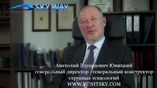Sky Way Invest Group  Самый Престижный бизнес XXI века!