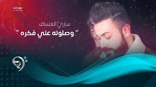 تحميل اغاني مجانا ساري العساف - وصلوله عني فكره - اوديو جديد وحصري - 2020