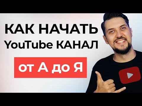 КАК СОЗДАТЬ КАНАЛ на YouTube в 2020 году (инструкция от А до Я для новичков)