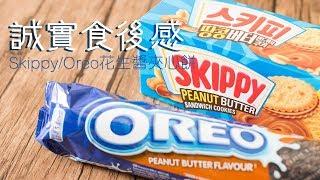 【誠實食後感】Skippy花生醬夾心餅 & 花生醬味Oreo