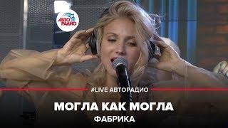 Фабрика - Могла Как Могла (#LIVE Авторадио)