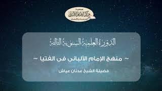منهج الإمام الألباني في الفتيا - الشيخ عدنان عياش