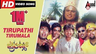 Friends | Tirupathi Tirumale | Kannada Video Song | Vasu | Master Anand | Sharan | Hruthika
