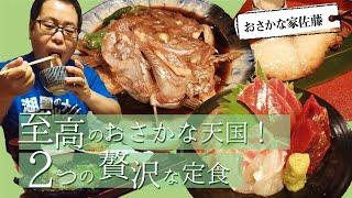 【湖国のグルメ】おさかな家佐藤【2つの贅沢なおさかな定食】