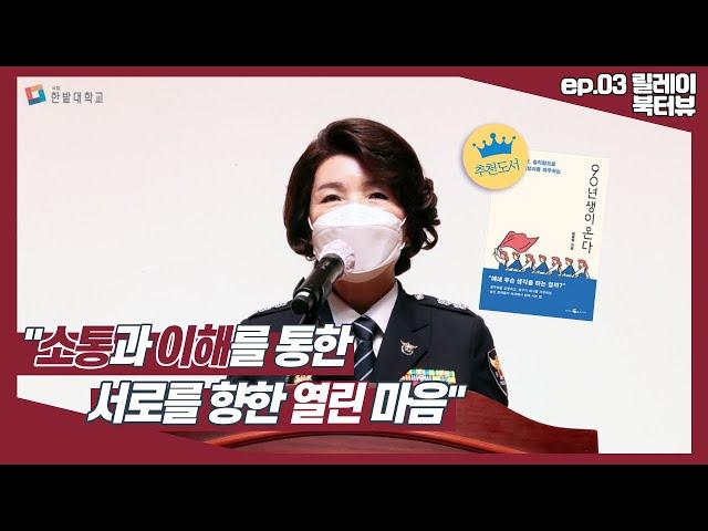 한밭대학교 도서관 추천도서 릴레이 북터뷰 ep.03