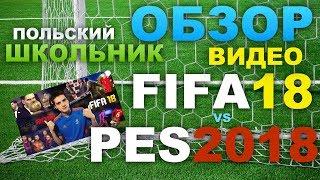 ОБЗОР Видео FIFA 18 vs PES 2018  ГЛОБАЛЬНОЕ СРАВНЕНИЕ! ПОЛЬСКИЙ ШКОЛЬНИК