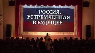 """Всероссийский урок """"Россия, устремленная в будущее"""". Прямая трансляция."""