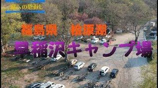 桧原湖 早稲沢キャンプ場 Go!Go!NBC!